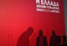 ΣΥΡΙΖΑ: Με Κόκκαλη, Κονιόρδου, Ραλλία Χρηστίδου και Νικολαΐδη στις ευρωεκλογές