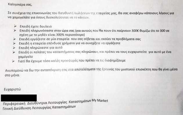 """Εξοργιστική ανακοίνωση: """"Να χαμογελάτε – Παίρνετε 300 ευρώ και στην ώρα σας"""""""