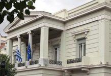 ΥΠΕΞ: Ενισχύεται η ολοκληρωμένη στρατηγική συνεργασία Ελλάδας και Κίνας