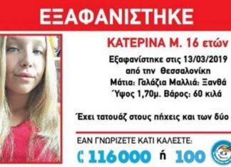 Θεσσαλονίκη: Εξαφανίστηκε 16χρονη