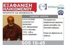 Θεσσαλονίκη: Συναγερμός για την εξαφάνιση 67χρονου