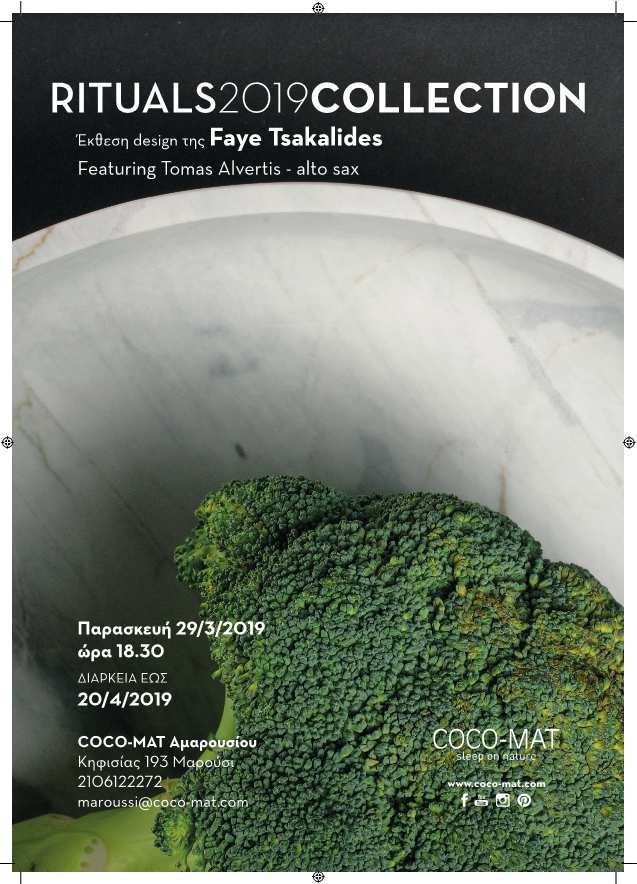 Μαρούσι: Έκθεση design της Faye Tsakalides