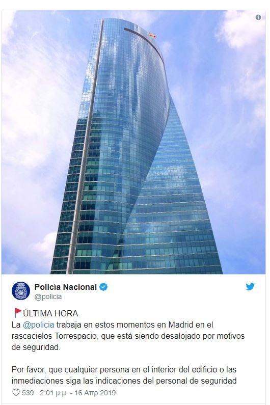 ΜΑΔΡΙΤΗ: Απειλή για βόμβα - Εκκενώνεται ουρανοξύστης