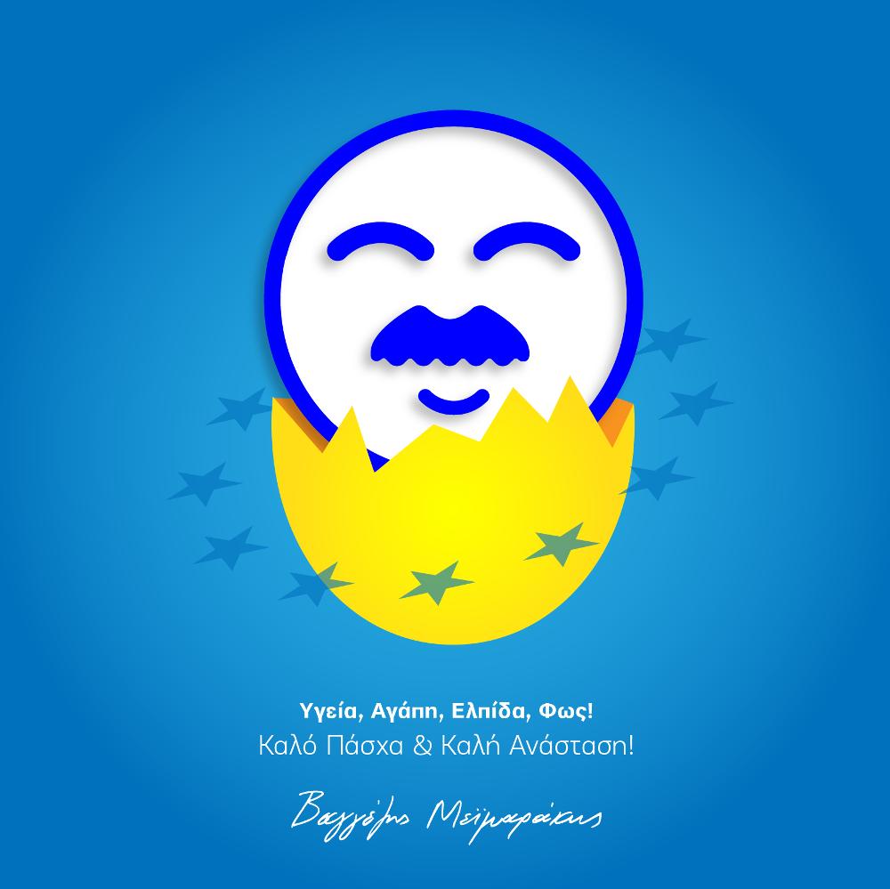 H πασχαλινή κάρτα - έκπληξη του Βαγγέλη Μεϊμαράκη