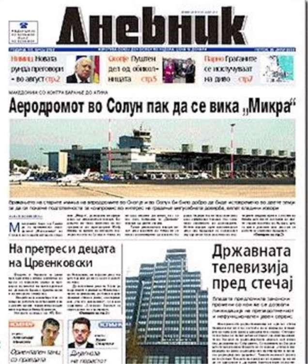 Η αναφορά Τσίπρα στο «αεροδρόμιο της Μίκρας» και τι ζητούσαν οι Σκοπιανοί
