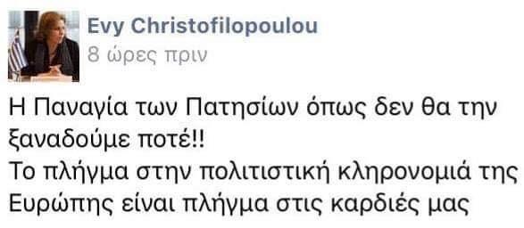 Χριστοφιλοπούλου: Η ανάρτησή της στα social media για την Παναγία των... Πατησίων προκάλεσε σάλο
