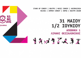 Θεσσαλονίκη: Το 2ο Φεστιβάλ Κωμωδίας, διοργανώνεται από 31 Μαϊου έως 2 Ιουνίου