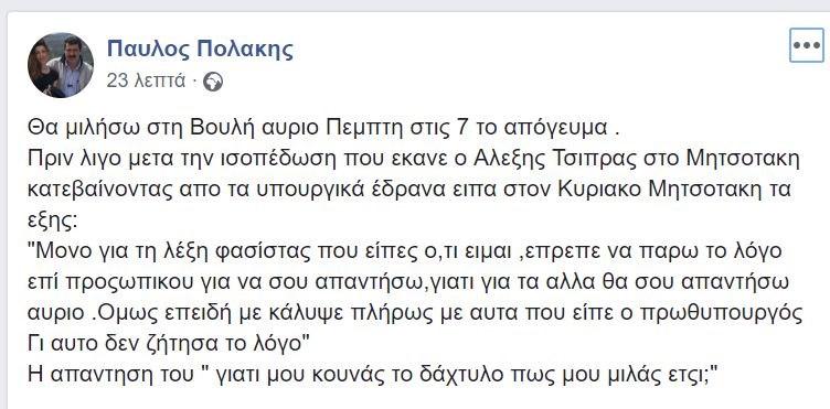 Τι είπε ο Πολάκης μέσω facebook για το επεισόδιο με τον Μητσοτάκη