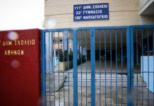 Lockdown: Πως θα λειτουργήσουν από αύριο σχολεία και πανεπιστήμια