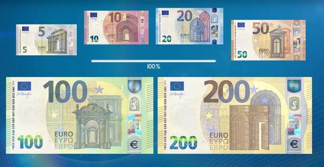 Πότε θα κυκλοφορήσουν τα νέα χαρτονομίσματα των 100 και 200 ευρώ