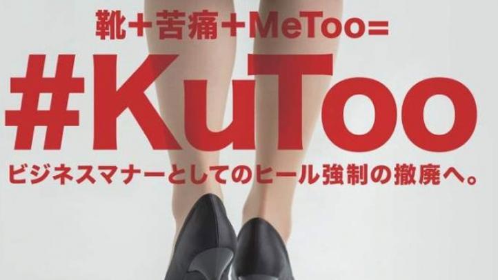 ΙΑΠΩΝΙΑ: Οι γυναίκες ξεκινούν το #KuToo ως διαμαρτυρία για την υποχρέωση να φορούν ψηλά τακούνια στη δουλειά τους