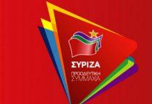 Ποιο θα είναι το νέο όνομα του ΣΥΡΙΖΑ