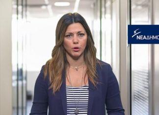 Ζαχαράκη: Έως αύριο Παρασκευή 14/6 η ανακοίνωση των ψηφοδελτίων της ΝΔ