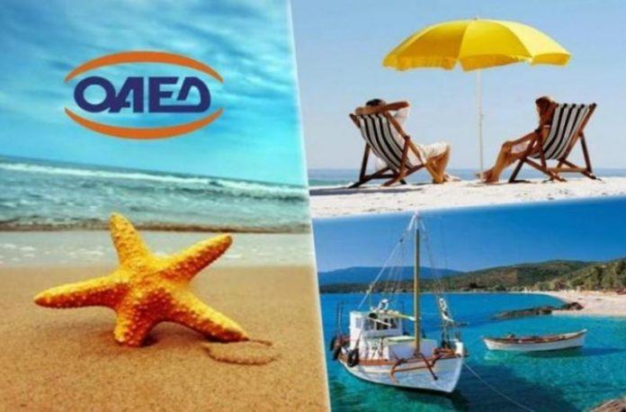 Ο ΟΑΕΔ ενισχύει το πρόγραμμα κοινωνικού τουρισμού