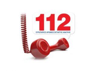 Πραγματοποιήθηκε η πρώτη δοκιμή για τον αριθμό έκτακτης ανάγκης 112