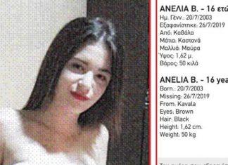 Καβάλα: Συναγερμός - Εξαφανίστηκε 16χρονη