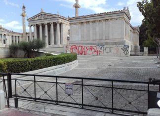 Εισαγγελική έρευνα για τις αυθαίρετες κατασκευές στην Ακαδημία Αθηνών