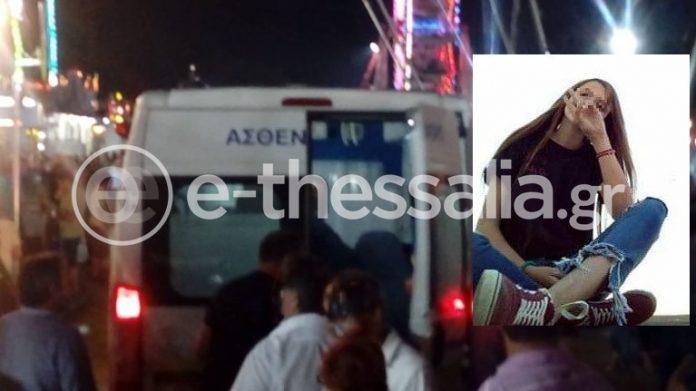 Βόλος: Αυτή είναι η 14χρονη, Σεραϊνα, που βρήκε τραγικό θάνατο στο λούνα παρκ