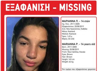 Καβάλα: Συναγερμός για τη 14χρονη Μαριάννα που εξαφανίστηκε