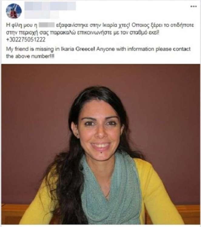 Ικαρία: Αυτή είναι η 34χρονη Αγγλίδα επιστήμονας που αγνοείται (εικόνες)