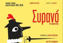 Παιδική σκηνή-θέατρο Κάππα: Ο Λευτέρης Ελευθερίου και οι String Demons στον «Συρανό», σε σκηνοθεσία Ηλία Καρελλά!