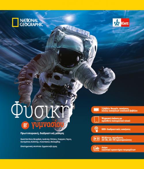 Μία νέα γενιά βιβλίων «εισάγει» στην Ελλάδα ένα βιβλίο για τη Φυσική της Β' γυμνασίου