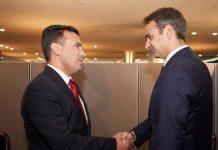 Θεσσαλονίκη: Συνάντηση 40 λεπτών Μητσοτάκη - Ζάεφ