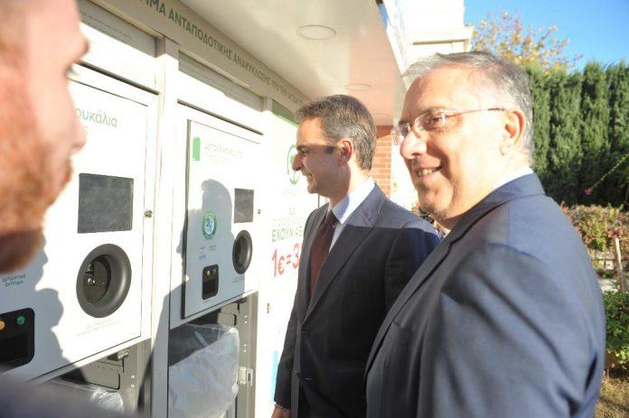 Ο Πρωθυπουργός στο σπιτάκι της ανακύκλωσης του Υπουργείου Εσωτερικών