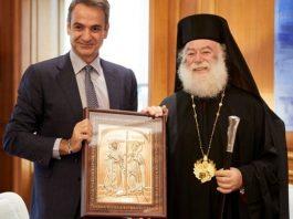 Συνάντηση Μητσοτάκη με τον Πατριάρχη Αλεξανδρείας και Πάσης Αφρικής Θεόδωρο Β'