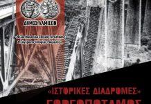 «Ιστορική Διαδρομή Γοργοποτάμου» το Σάββατο 23 Νοεμβρίου