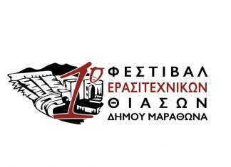 1o Φεστιβάλ Ερασιτεχνικών Θιάσων Δήμου Μαραθώνα