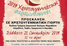 Δημοτικό Θέατρο Μαραθώνα: «2019 Χριστουγεννιάτικες παραμυθοευχές»
