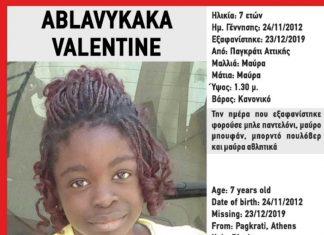 Παγκράτι: Νέα στοιχεία για την 7χρονη που εξαφανίστηκε