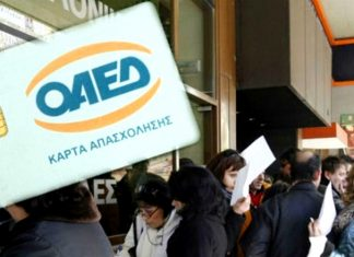 ΟΑΕΔ: Αυτόματη ανανέωση των δελτίων ανεργίας που λήγουν από 18 Μαρτίου έως και 5 Απριλίου