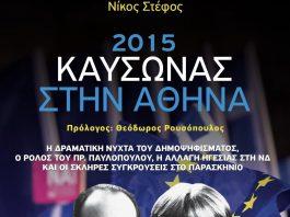 2015, καύσωνας στην Αθήνα