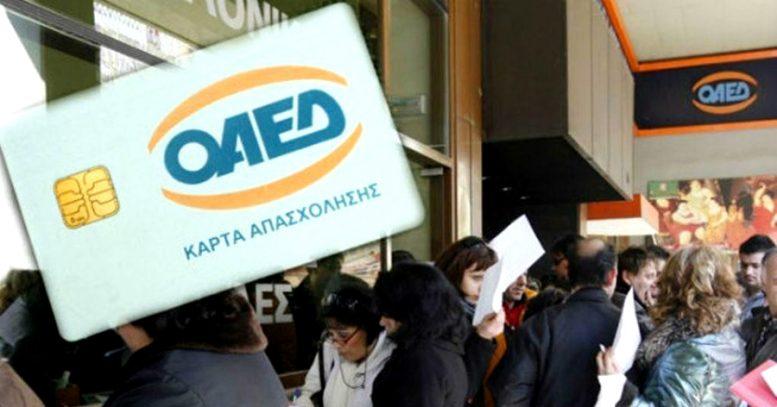 Τι πρέπει να γνωρίζουν οι κάτοχοι κάρτας ανεργίας