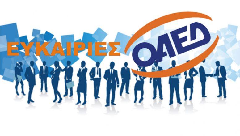 ΟΑΕΔ: Νέο πρόγραμμα για 5.200 θέσεις εργασίας