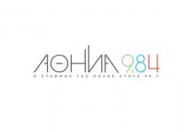 Η Παγκόσμια Ημέρα της Γυναίκας στον Αθήνα 9.84
