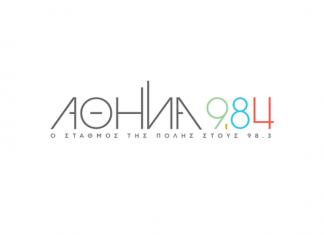 Ο Αθήνα 9.84 με σούπερ πρόγραμμα για την Παγκόσμια Ημέρα Ραδιοφώνου