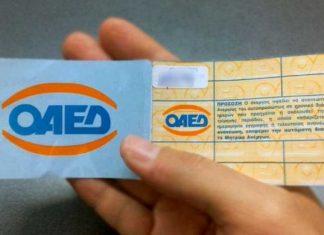 ΟΑΕΔ: Λήγει την Κυριακή η αυτόματη ανανέωση των δελτίων ανεργίας