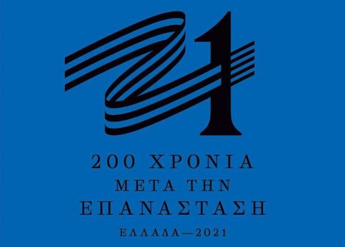 Ελλάδα 2021: Αυτό είναι το σήμα της Επιτροπής