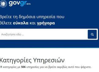Σε ένα εξάμηνο εκατομμύρια πολίτες επισκέφτηκαν το gov.gr