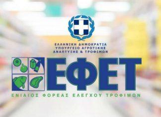 ΕΦΕΤ: Ανάκληση παρασκευάσματος κρέατος με σαλμονέλα