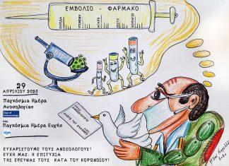 Παγκόσμια Ημέρα Ανοσολογίας – Η ευχή του Καραγκιόζη