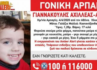 Amber Alert: Γονική αρπαγή 4χρονου από τη μητέρα του