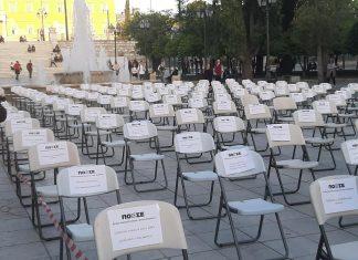 Συμβολική διαμαρτυρία από την ΠΟΕΣΕ με... άδειες καρέκλες