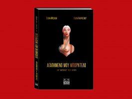 Εκδόσεις-Jemma Press: Αγαπημένο μου Μπορντέλο