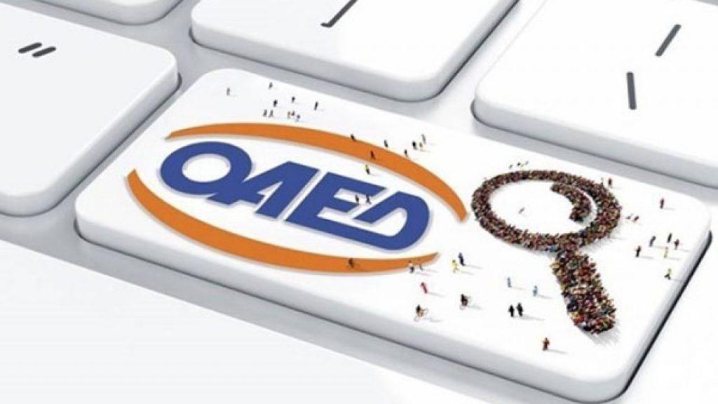 ΟΑΕΔ: Νέο πρόγραμμα απασχόλησης για 1.100 ανέργους - Ποιους αφορά