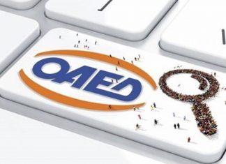 ΟΑΕΔ: Περισσότερες από 1.000 αιτήσεις από ανέργους νέους ηλικίας έως 29 ετών
