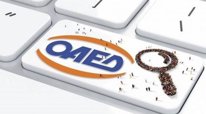 ΟΑΕΔ: Εννέα προγράμματα απασχόλησης